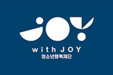 csr_청소년행복재단